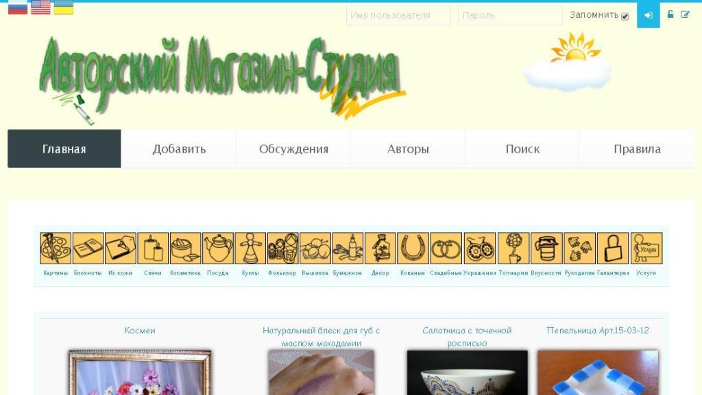 Авторшоп - сайт где продать хендмейд в Украине