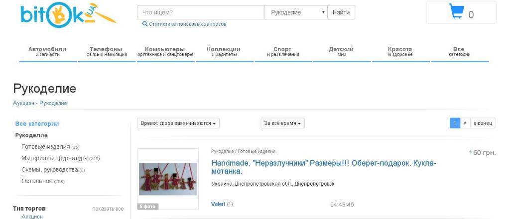 Биток - сайт с разделом по продаже Хендмейд в Украине