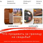 Что продавать за границу? Товары на свадьбу