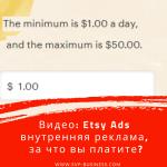 Etsy Ads внутренняя реклама на Этси, за что вы платите? Как не получить счет больше стоимости товара?