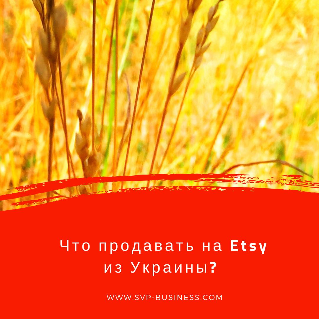 Etsy Украина. Что продавать на Etsy из Украины? По чем украинские сувениры на Etsy