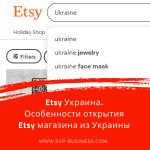 Etsy Украина. 14 пунктов, которые важно знать до открытия Etsy магазина из Украины