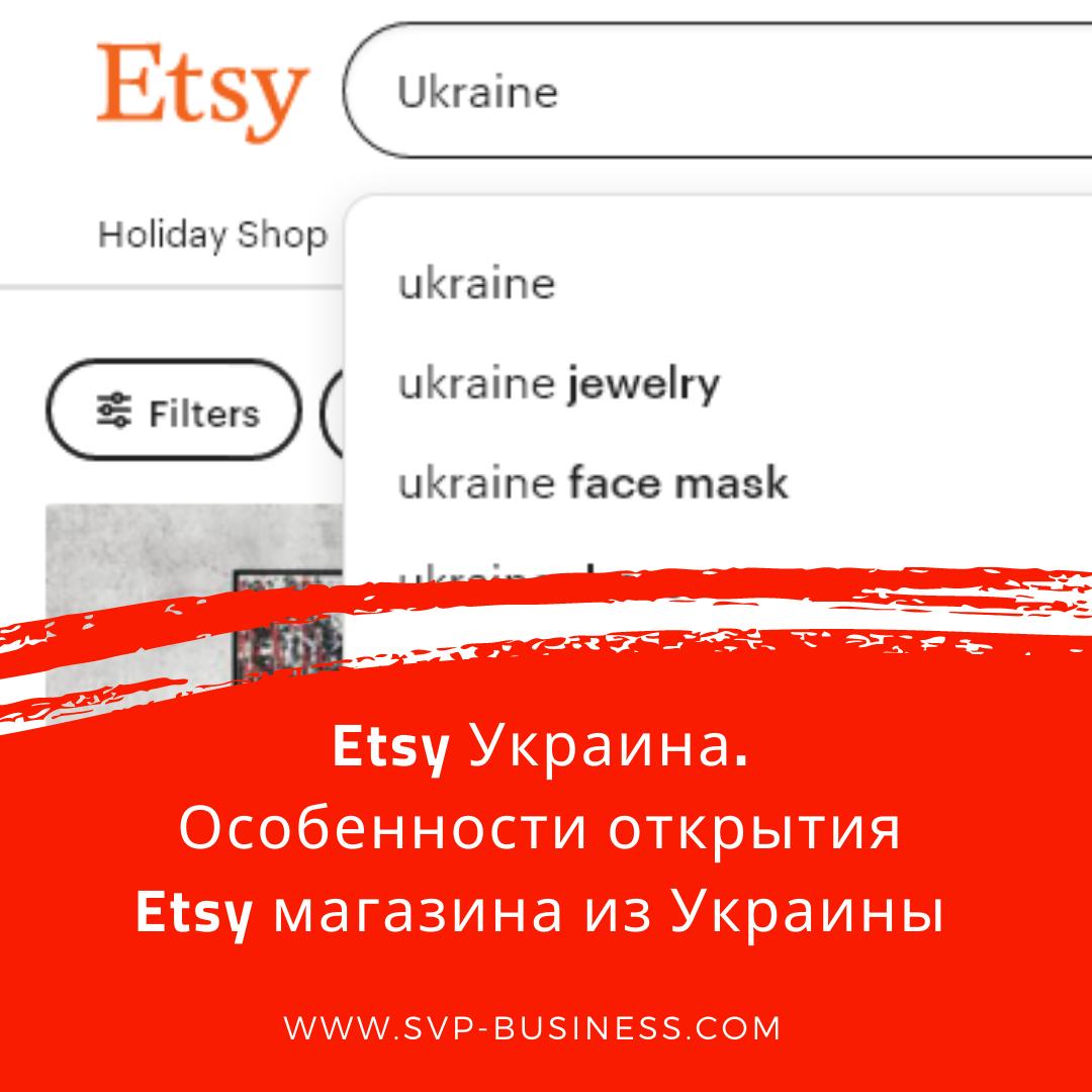 Etsy Украина. Особенности открытия Etsy магазина из Украины
