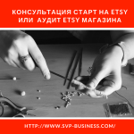 Консультации по продажам на Etsy: Старт на Etsy  и  Аудит Etsy Магазина