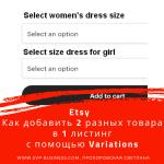 Etsy листинг Variations. Как добавить 2 разных товара в 1 листинг на Этси