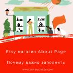 Etsy магазин About Page. Почему важно заполнить и 3 главные ошибки