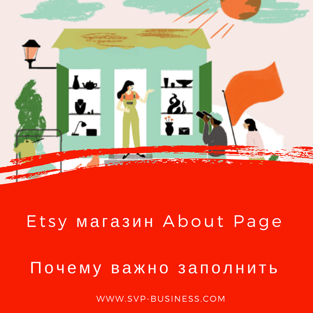 Etsy магазин About Page