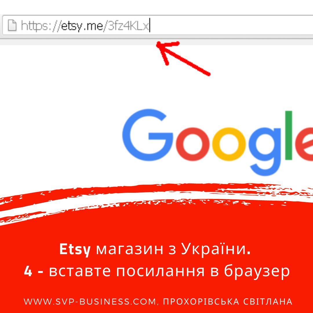 Etsy магазин з України. 4 - вставте посилання в браузер.