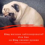Etsy магазин заблокировали? Или бан на Etsy своими руками