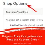 Etsy магазин. Как добавить Request Custom Order под заказ на Главную Этси магазина
