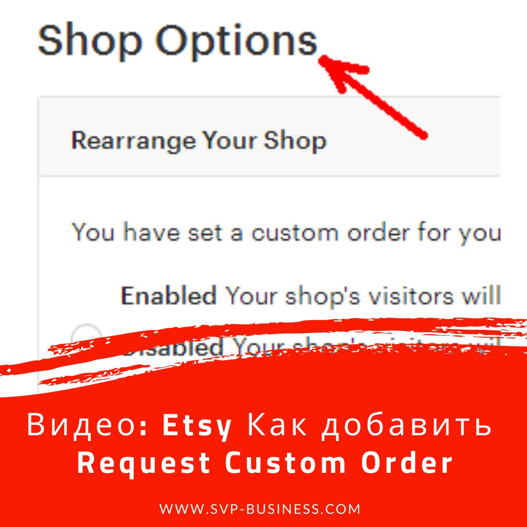 Etsy магазин. Как добавить Request Custom Order под заказ