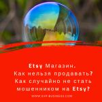 Etsy Магазин. Как нельзя продавать? Как случайно не стать мошенником на Etsy?