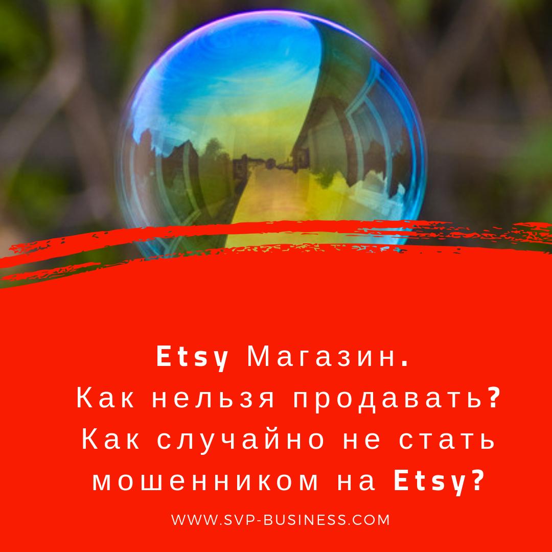 Etsy магазин. Как нельзя продавать