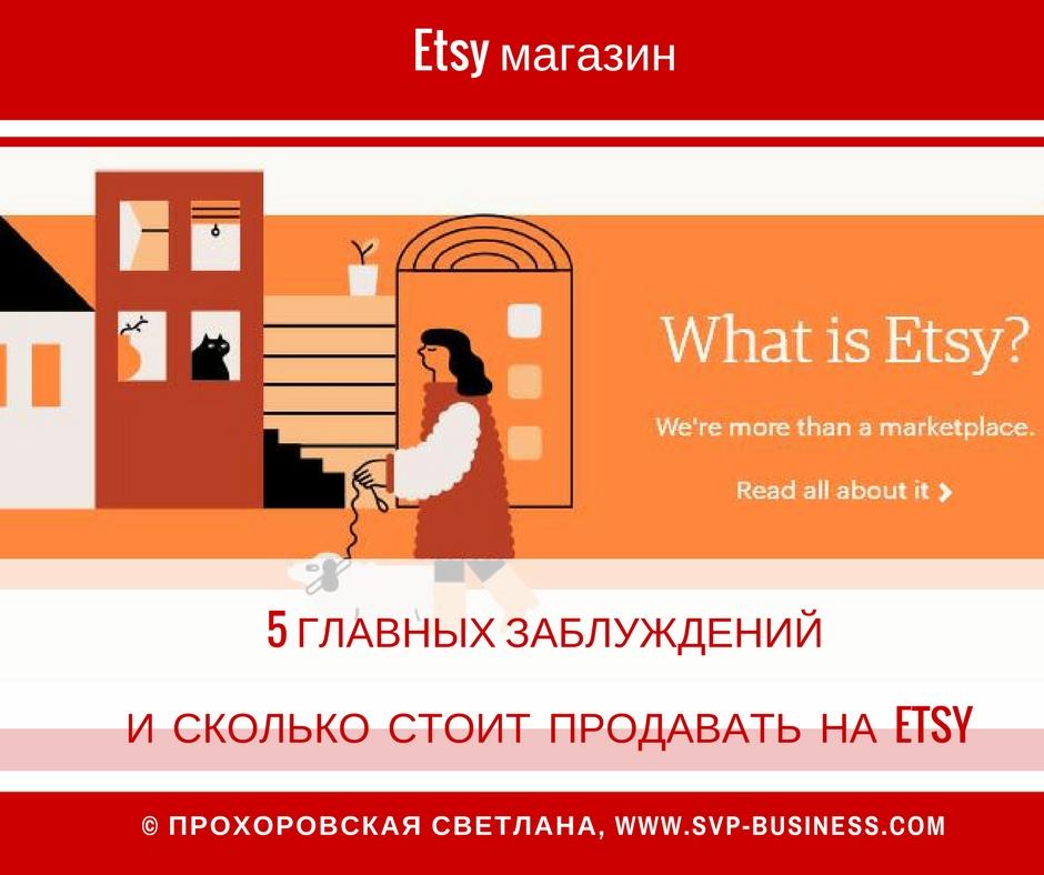 Etsy магазин - 5 главных заблуждений и сколько стоит продавать на Etsy