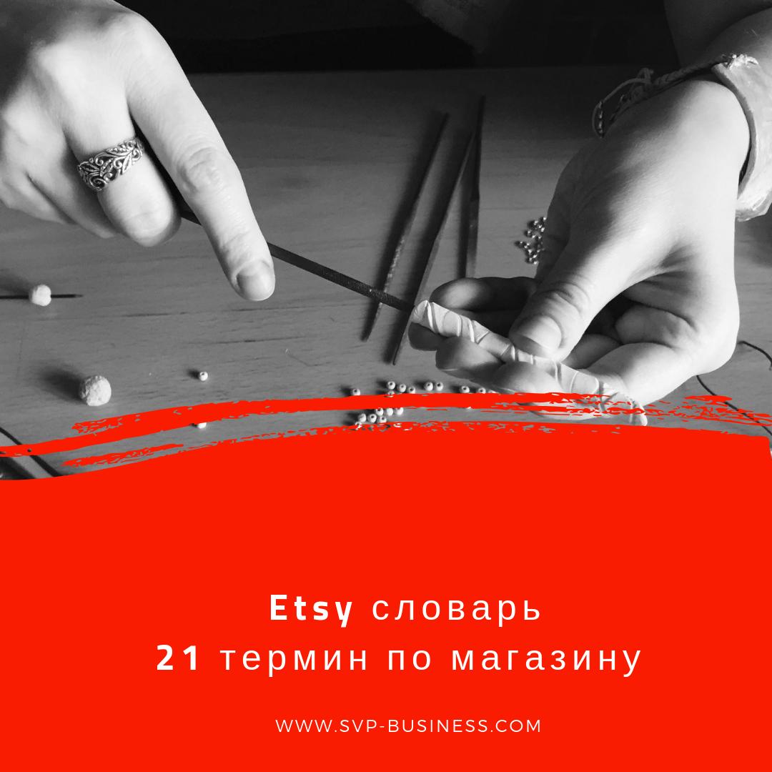 Etsy словарь для новичка. 21 Термин по Etsy магазину 2019