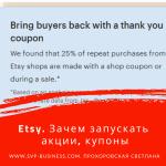 Etsy. Зачем запускать акции, купоны на Этси? Статистика Etsy