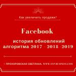 Facebook история обновлений алгоритма 2017 - 2018 - 2019