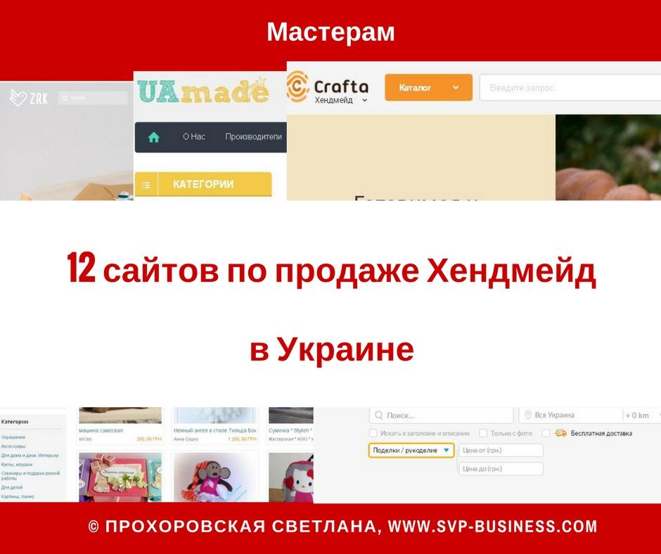 Где продать Хендмейд - 12 сайтов по продаже хендмейд в Украине