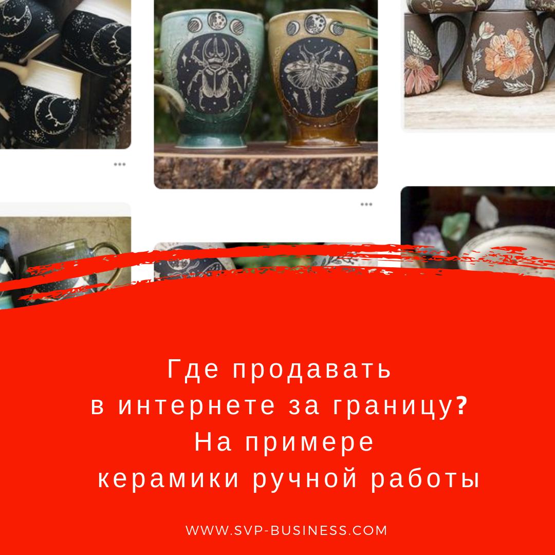 Где продавать в интернете за границу? На примере керамики ручной работы