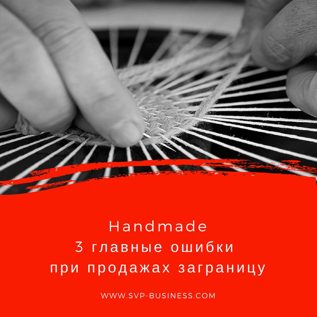 Handmade 3 главные ошибки при продажах заграницу