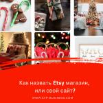 Как назвать Etsy магазин, или свой сайт?