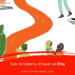 Как оставить отзыв на Etsy?