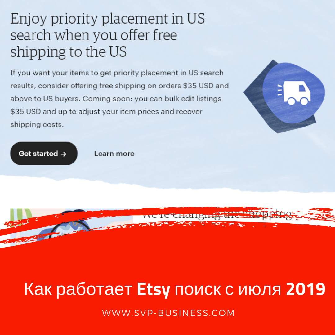 Как работает Etsy поиск с июля 2019