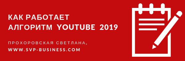 Как работает алгоритм YouTube 2019