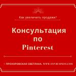 Консультация по Пинтерест. Как настроить Pinterest для продвижения товаров и услуг?