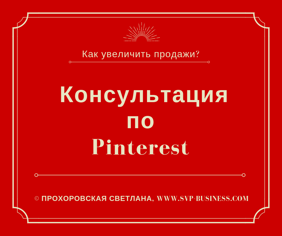 Консультация по Пинтрест, Pinterest консультация