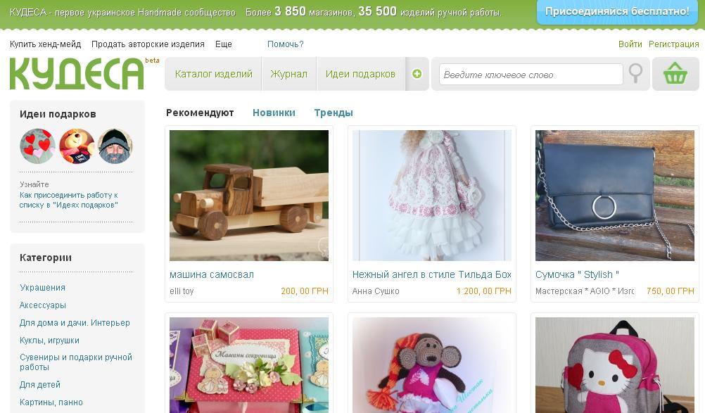 Кудеса - сайт где продать хендмейд в Украине