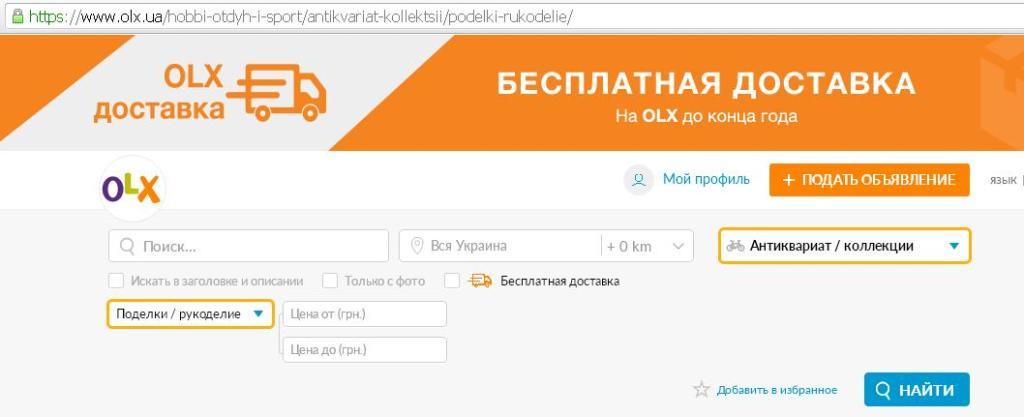 ОЛХ сайт с разделом по продаже Хендмейд в Украине