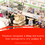 Первые продажи в Etsy магазине. Как преодолеть эту цифру ноль?