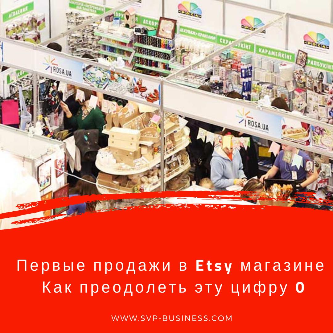 Первые продажи в Etsy магазине. Как преодолеть эту цифру ноль