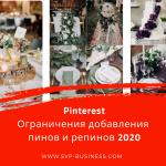 Pinterest. Ограничения добавления пинов и репинов на Пинтерест в 2020 году