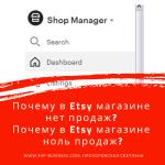 Почему в Etsy магазине нет продаж? Почему в Etsy магазине ноль продаж?