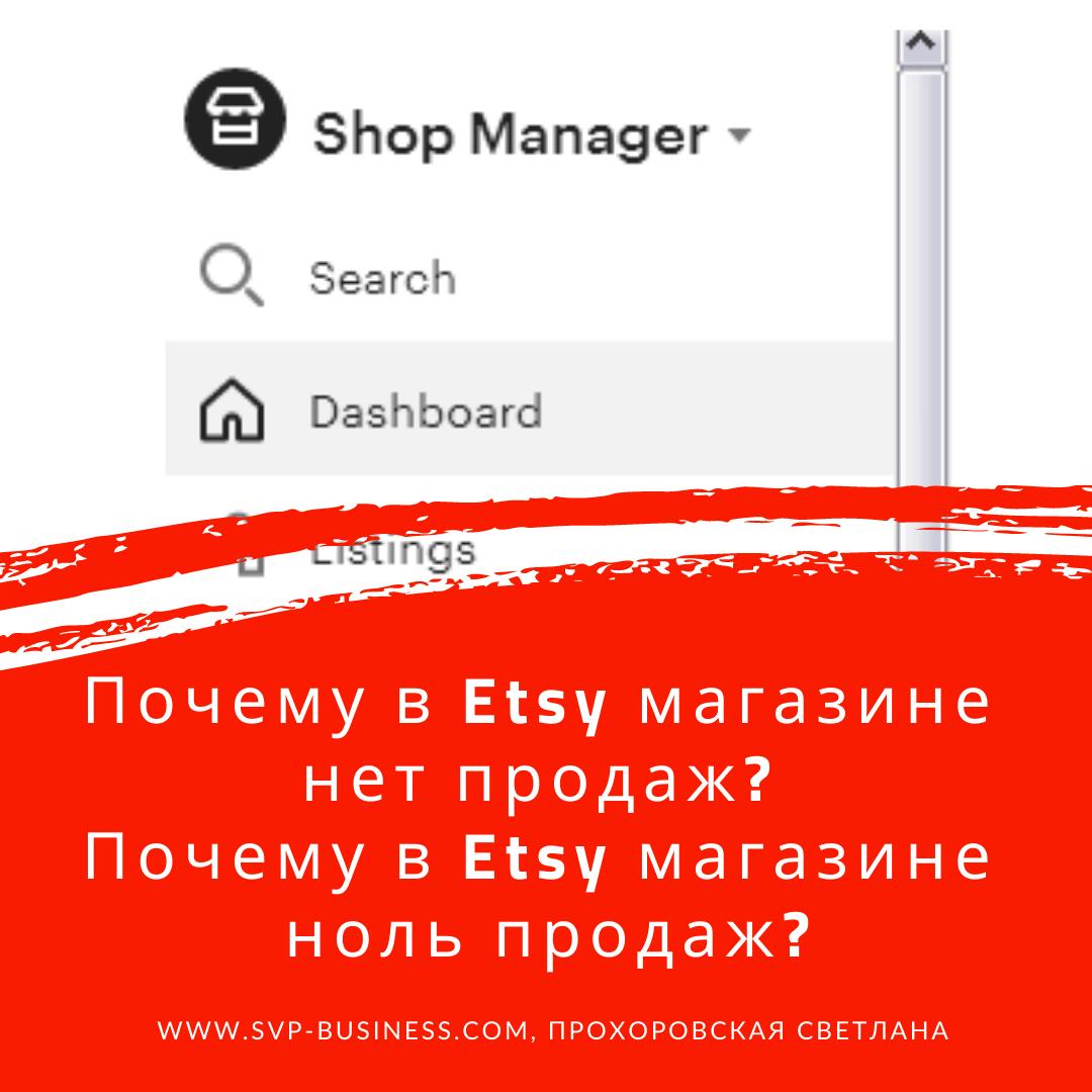 Почему в Etsy магазине нет продаж, ноль продаж?