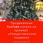 Продвижение YouTube канала на примере «Рождественские подарки»