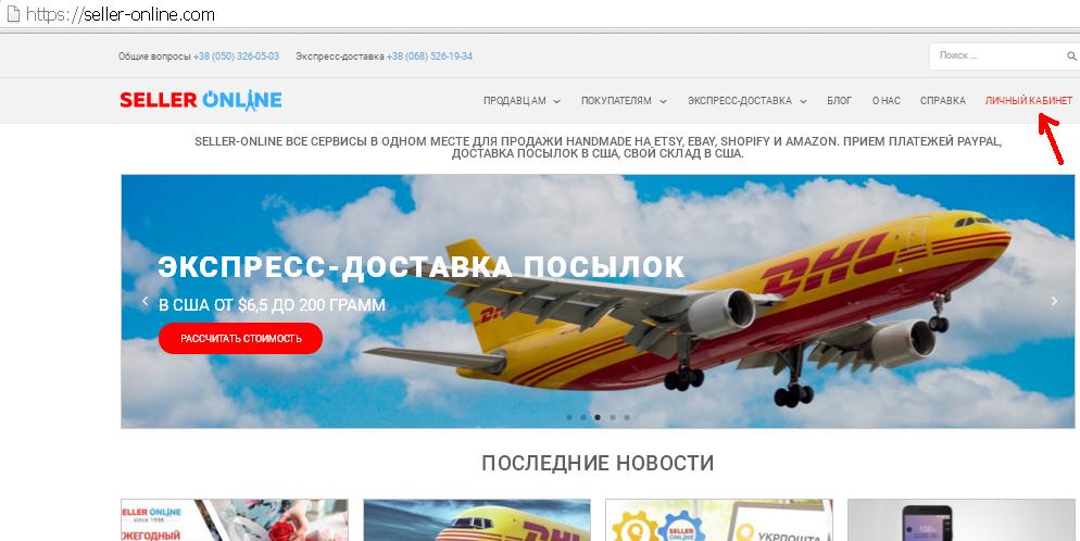 Seller-Online пием Пейпал в Украине