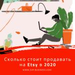 Сколько стоит продавать на Etsy в 2020 году?