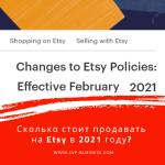 Сколько стоит продавать на Etsy в 2021 году?