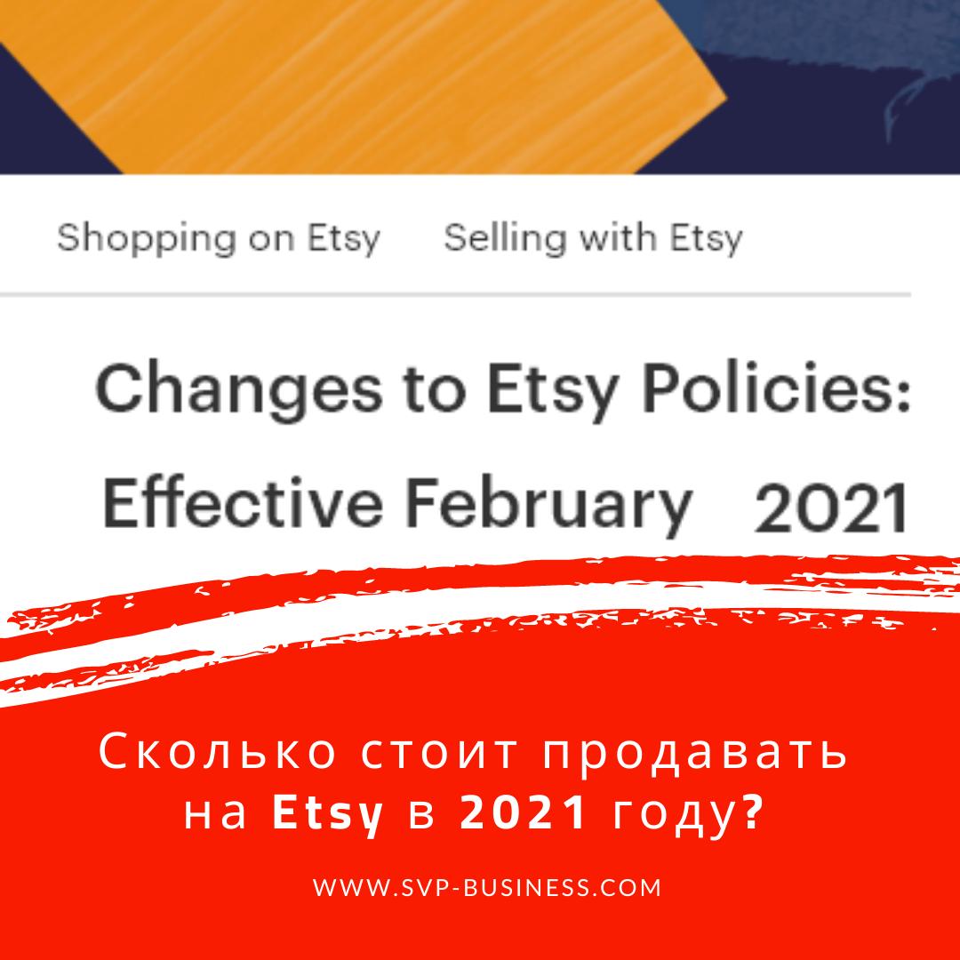 Сколько стоит продавать на Etsy в 2021 году