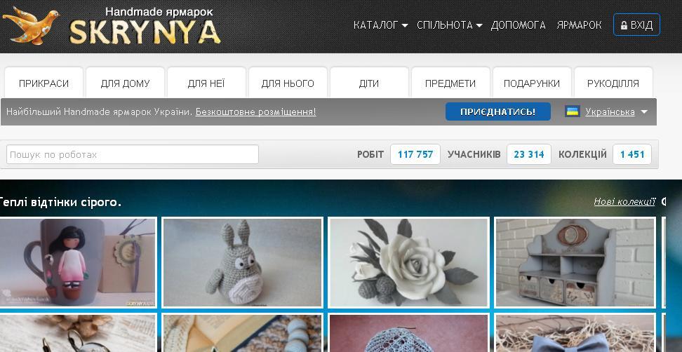 Скрыня - сайт где продать хендмейд в Украине