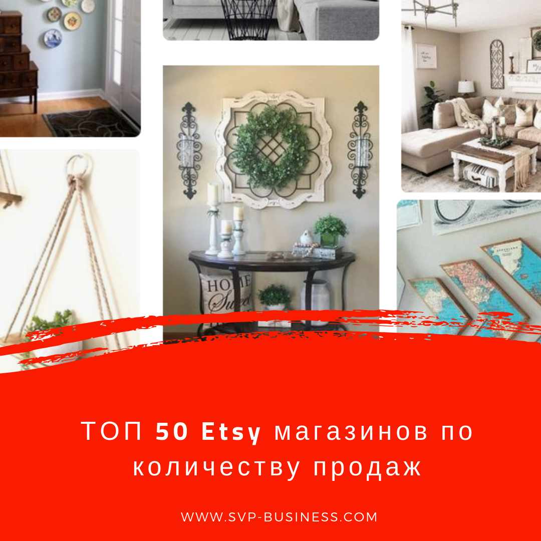 ТОП 50 Etsy магазинов по количеству продаж