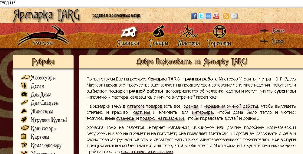 Тарг -сайт по продаже Хендмейд в Украине
