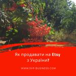 Як продавати на Etsy з України?