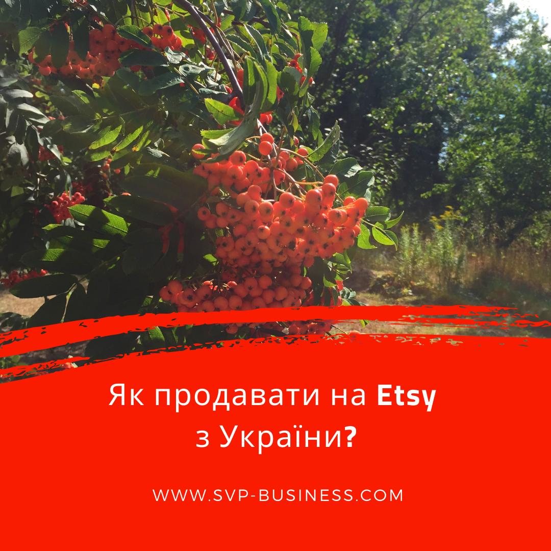Як продавати на Etsy з України? 12 пунктів
