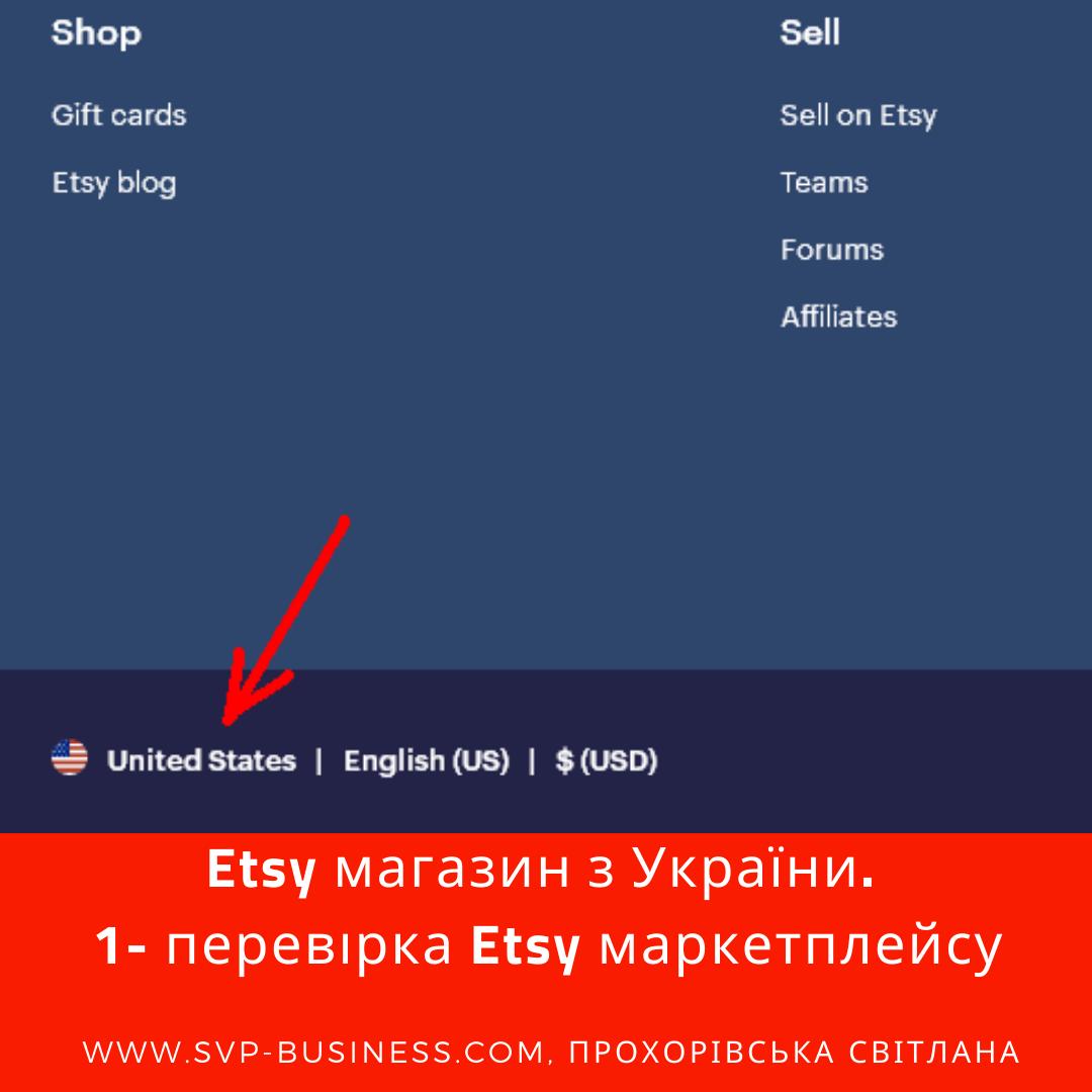 Як відкрити Etsy магазин з України - перевіряємо Etsy маркетплейс