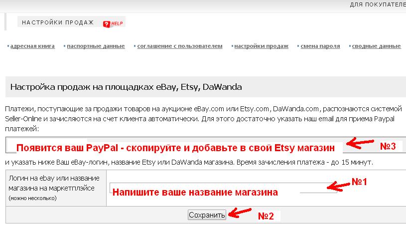 Як відкрити Etsy магазин з України. 17 додайте назву свого магазину на Seller-Online