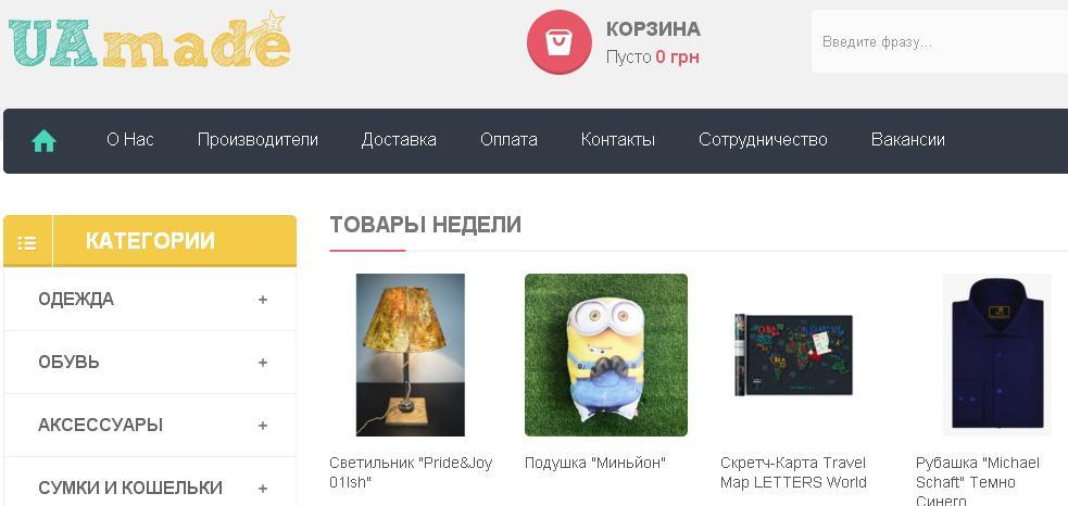 ЮА Мейд - сайт по продаже Хендмейд в Украине